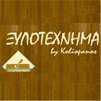 ΞΥΛΟΤΕΧΝΗΜΑ by koliopanos - ΝΙΚΟΛΑΟΣ ΚΟΛΙΟΠΑΝΟΣ