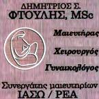 ΔΗΜΗΤΡΙΟΣ Σ. ΦΤΟΥΛΗΣ, MSc