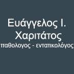 ΕΥΑΓΓΕΛΟΣ Ι. ΧΑΡΙΤΑΤΟΣ