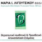 ΜΑΡΙΑ Ι. ΛΙΓΟΥΤΣΙΚΟΥ - ΚΑΛΛΙΟΠΗ ΛΙΓΟΥΤΣΙΚΟΥ