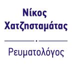 ΝΙΚΟΣ ΧΑΤΖΗΣΤΑΜΑΤΑΣ