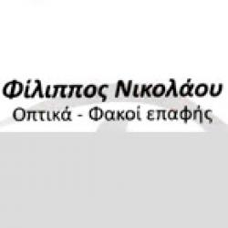 ΦΙΛΙΠΠΟΣ ΝΙΚΟΛΑΟΥ