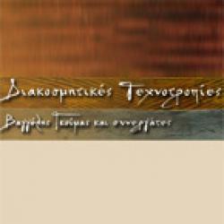 ΒΑΓΓΕΛΗΣ ΓΚΟΥΜΑΣ - ΔΙΑΚΟΣΜΗΤΙΚΕΣ ΤΕΧΝΟΤΡΟΠΙΕΣ