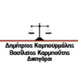 Κ & Κ - ΚΑΡΑΜΠΟΥΤΗΣ Κ. ΒΑΣΙΛΕΙΟΣ - ΚΑΜΠΟΥΡΜΑΛΗΣ Δ. ΚΑΙ ΣΥΝΕΡΓΑΤΕΣ
