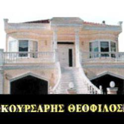 ΚΟΥΡΣΑΡΗΣ ΘΕΟΦΙΛΟΣ