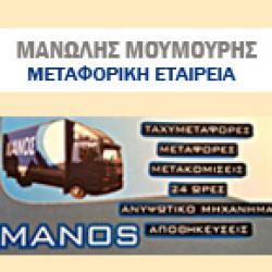 ΜΕΤΑΦΟΡΙΚΗ ΜΑΝΟΣ - ΜΑΝΟΣ ΜΟΥΜΟΥΡΗΣ