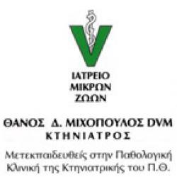 ΘΑΝΟΣ Δ. ΜΙΧΟΠΟΥΛΟΣ DVM - ΚΤΗΝΙΑΤΡΟΣ