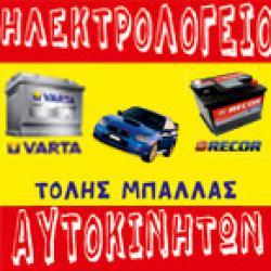ΜΠΑΛΛΑΣ ΤΟΛΗΣ - ΗΛΕΚΤΡΟΛΟΓΕΙΟ ΑΥΤΟΚΙΝΗΤΩΝ