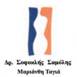 ΣΟΦΟΚΛΗΣ ΣΑΜΟΛΗΣ - ΜΑΡΙΑΝΘΗ ΤΑΓΙΑ