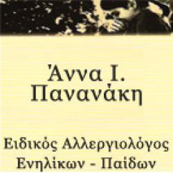 ΑΝΝΑ Ι. ΠΑΝΑΝΑΚΗ