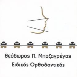 ΗΛΙΑΣ & ΘΕΟΔΩΡΟΣ ΜΠΟΖΑΓΡΕΖΟΣ