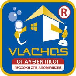 VLACHOS ΑΠΟΦΡΑΞΕΙΣ - ΑΠΟΛΥΜΑΝΣΕΙΣ ΤΗΣ ΠΕΡΙΟΧΗΣ ΣΑΣ