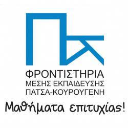 ΦΡΟΝΤΙΣΤΗΡΙΑ ΜΕΣΗΣ ΕΚΠΑΙΔΕΥΣΗΣ ΠΑΤΣΑ - ΚΟΥΡΟΥΓΕΝΗ