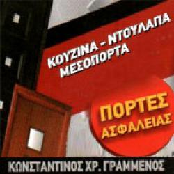 ΚΩΝ/ΝΟΣ ΓΡΑΜΜΕΝΟΣ - ΓΡΑΜΜΕΝΟΣ DOORS